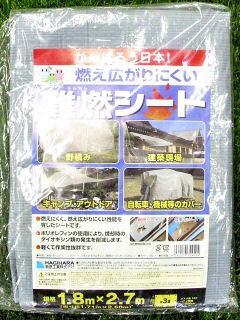 萩原 難燃シート 1.8×2.7m