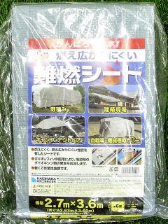萩原 難燃シート 2.7×3.6m