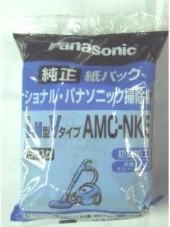 ナショナル・パナソニック純正紙パック LM型Vタイプ AMC-NK5 5枚入