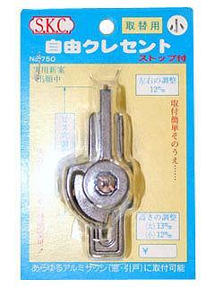 WAKI SKC 自由クレセント NO750 小 ブロンズ