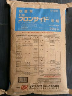 フロンサイド粉剤 20kg