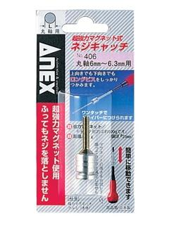 ANEX(アネックス) ネジキャッチ+2用 No.406
