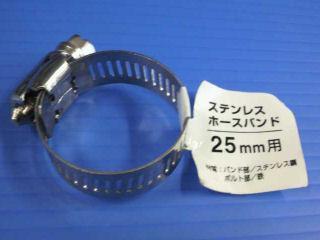 ステンレスホースバンド 25mm用