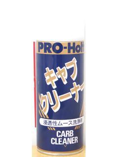 PRO-HOLTS キャブクリーナー 420ml