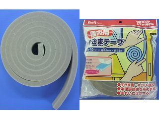 屋内用すき間テープ 幅30×厚さ10mm×長さ2m