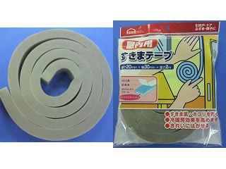 屋内用すき間テープ 幅30×厚さ20mm×長さ2m
