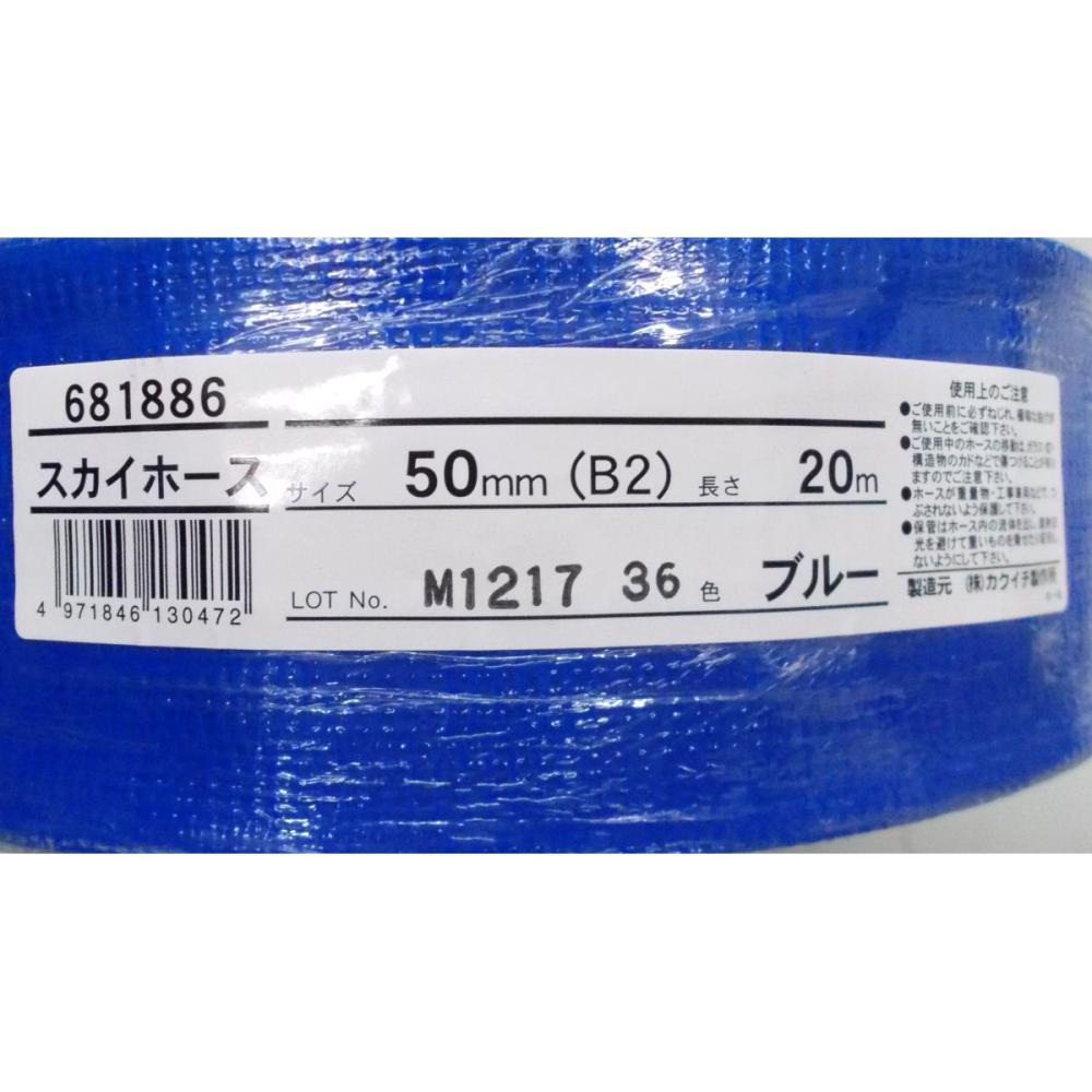 スカイホース ブルー 径50mm×長さ20m