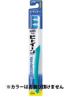 ライオン ビトイーン 歯ブラシ レギュラー やわらかめ