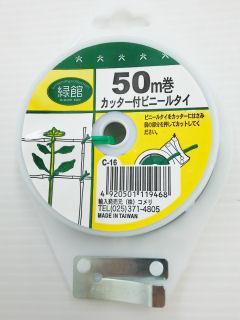 カッター付ビニールタイ 50M C-16
