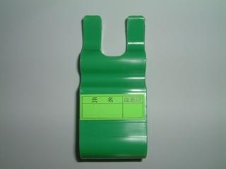 ミドリ安全 ペンホルダー溝付き用