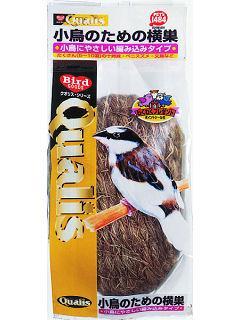 クオリス 小鳥のための 横巣