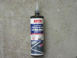 アスファルト用ひび割れ補修材 500g