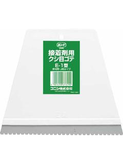 コニシ 櫛目ゴテE型
