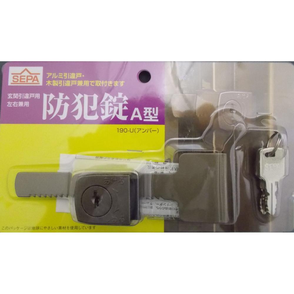 玄関引戸用防犯錠 A型