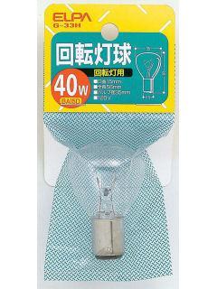 回転灯用球 40W120VG-33H
