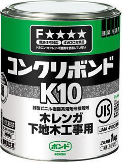 コニシ コンクリートボンドK10 1kg