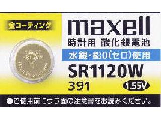 無水時計電池 SR1120W 1個