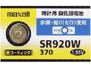 無水時計電池 SR920W 1個