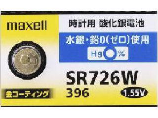 無水時計電池 SR726W 1個