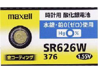 無水時計電池 SR626W 1個