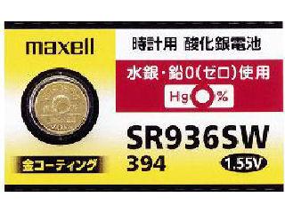 無水時計電池 SR936SW 1個