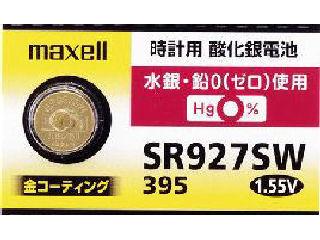無水時計電池 SR927SW 1個