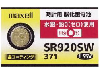 無水時計電池 SR920SW 1個