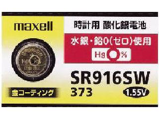 無水時計電池 SR916SW 1個