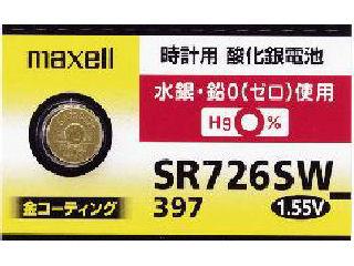 無水時計電池 SR726SW 1個