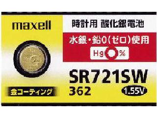 無水時計電池 SR721SW 1個