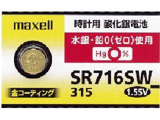 無水時計電池 SR716SW 1個