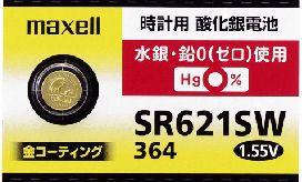 無水時計電池 SR621SW 1個