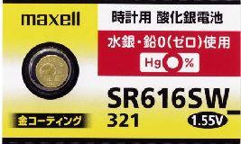 無水時計電池 SR616SW 1個