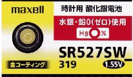 無水時計電池 SR527SW 1個