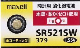 無水時計電池 SR521SW 1個