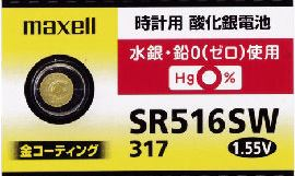 無水時計電池 SR516SW 1個