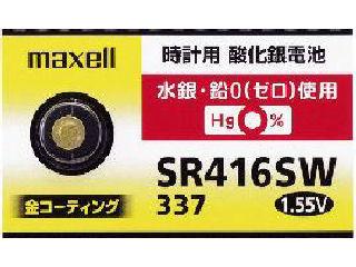 無水時計電池 SR416SW 1個