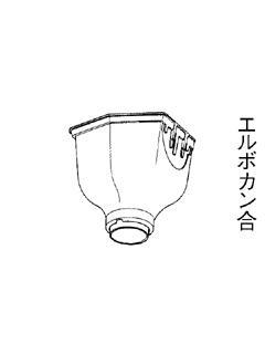 くし型集水器 105×60 各種
