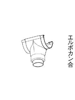 E型集水器105×75×60 各種