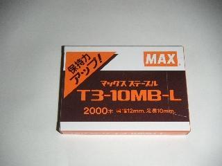 MAX ステープル T3-10MBL