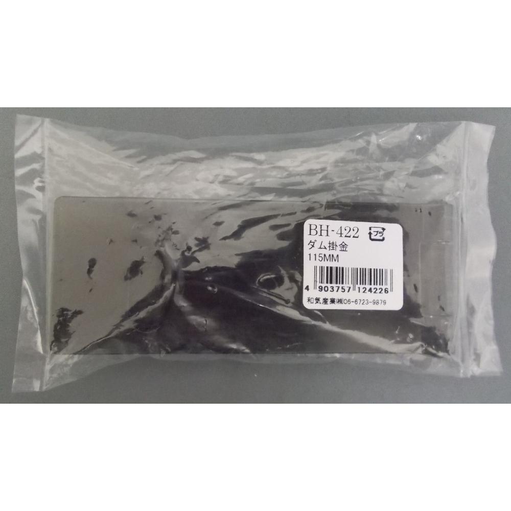ダム掛金 115mm BH-422