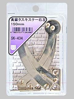 WAKI 真鍮タスキステー左右 150mm SK-434