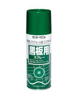 SP黒板スプレー 300ml 緑