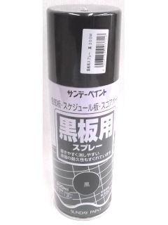 黒板スプレー 300ml 黒