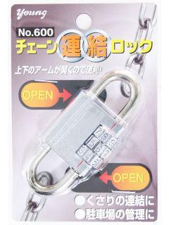 チェーン レンケツ ロック No.600