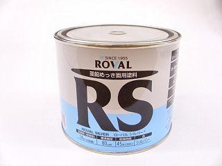 ローバル シルバー RS 0.7kg