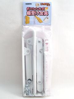 タナー折りたたみ式棚受金具 200mm 白