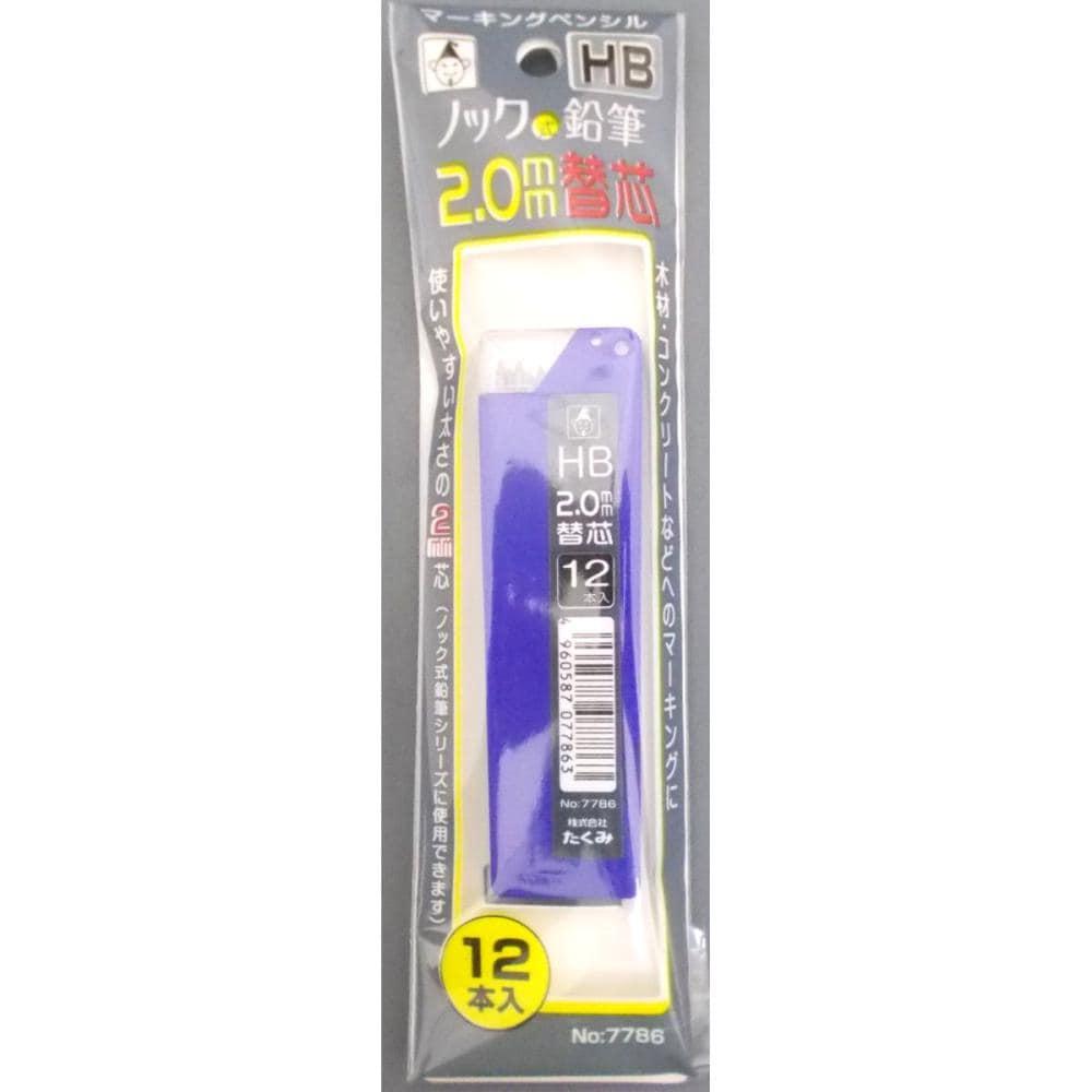 たくみ ノック式鉛筆替芯 2.0 HB No7786