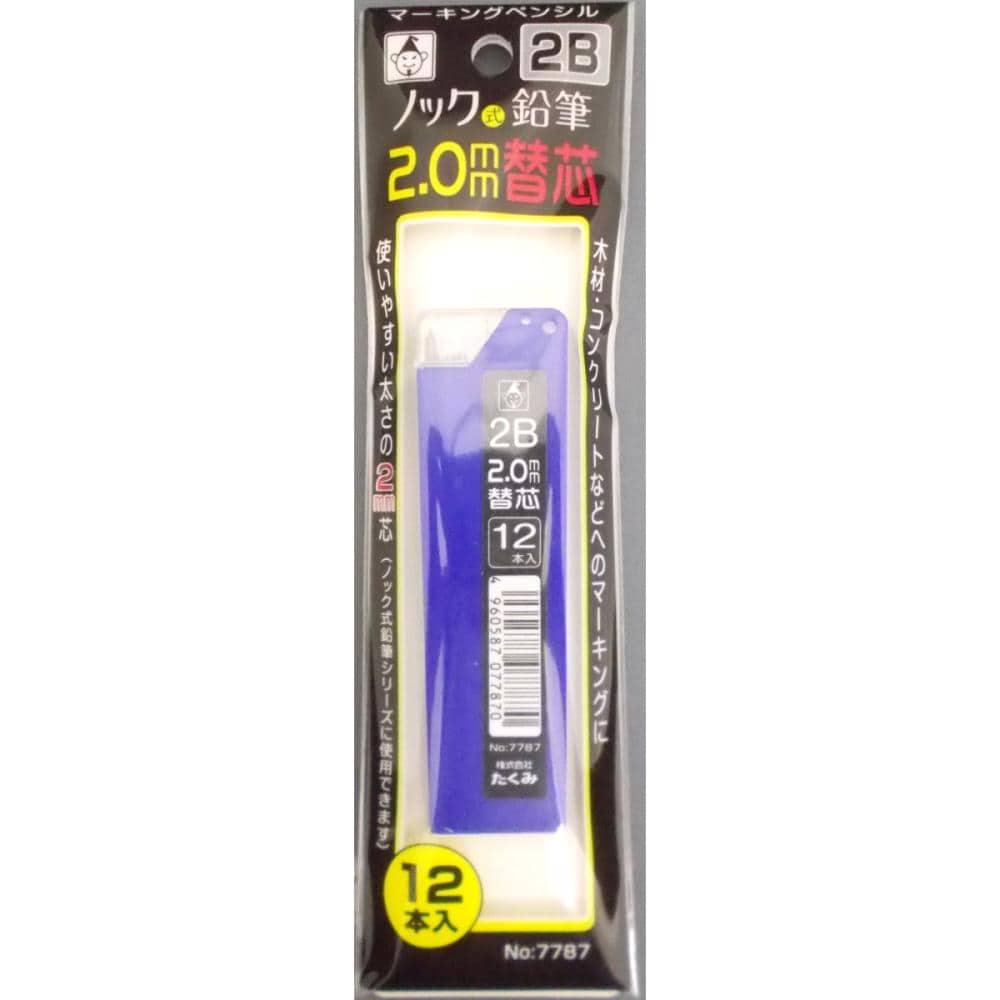 たくみ ノック式鉛筆替芯 2.0 2B No7787