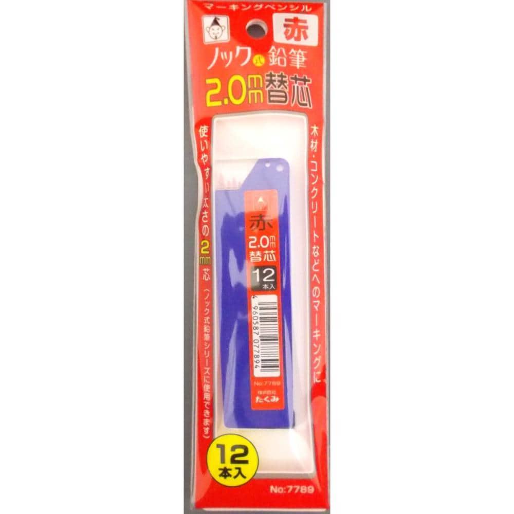 たくみ ノック式鉛筆替芯 2.0 赤 No7789